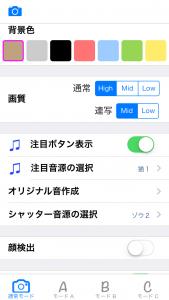 Screenshot_ConfigJ