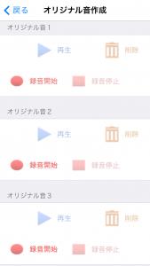 Screenshot_SoundRecJ